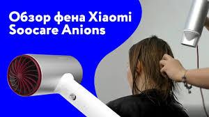 Обзор <b>фена Xiaomi</b> Soocare Anions | От «Румиком», магазина ...
