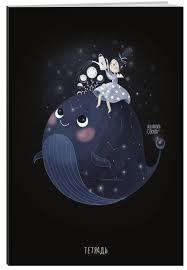 <b>Тетрадь с иллюстрациями</b> А. Дикой. <b>Кит</b> - Романова Любовь ...