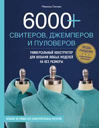 Мелисса <b>Липман</b>, <b>6000</b>+ <b>свитеров</b>, джемперов и пуловеров ...