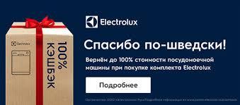 Скидки на <b>кухни</b> в Санкт-Петербурге – <b>акции</b> и распродажи ...