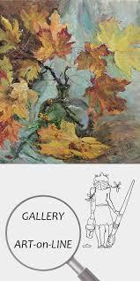Картина Желтые листья - <b>Натюрморт</b> - Бражник Елена (живопись)