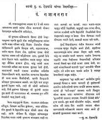 my friend essay in marathi   essayessay on marathi my mother brainly in