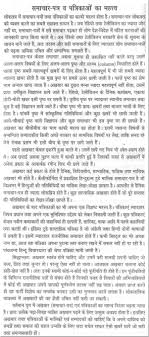 essay on the importance of newspaper in hindi
