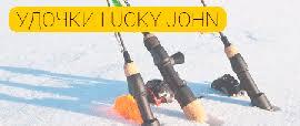 Новые зимние <b>удилища Lucky John</b> для рыбалки 2019