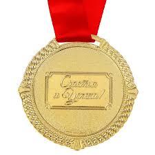 """<b>Медаль """"С Юбилеем</b> 65 лет"""" в Алматы - цены, купить в интернет ..."""