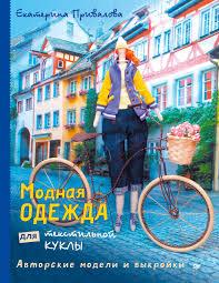 Екатерина <b>Привалова</b>, книга <b>Модная одежда</b> для текстильной ...