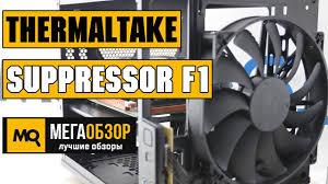 <b>Thermaltake Suppressor</b> F1 обзор miniITX <b>корпуса</b> - YouTube