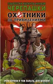 «<b>Подростки мутанты</b> ниндзя черепашки/Охотники за ...