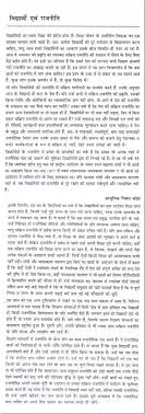 essay on students and politics essay on students and politics in essay on students and politics in hindi