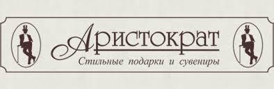Аристократ - магазин подарков и сувениров в Липецке