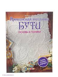 <b>Книга</b>: Прованская вышивка бути. Основы и техники <b>КОНТЭНТ</b> ...