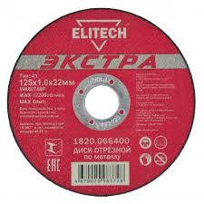 <b>Диск</b> отрезной по металлу прямой <b>ELITECH 1820.066400</b> ...