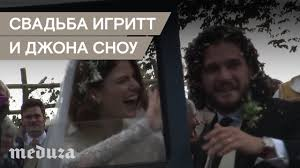<b>Джон Сноу</b> женился на Игритт - YouTube