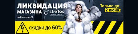 <b>Silverfox</b> | Модная одежда | ВКонтакте
