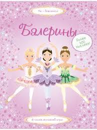Балерины Издательство <b>Махаон</b> 2263782 в интернет-магазине ...