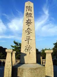 「李参平」の画像検索結果
