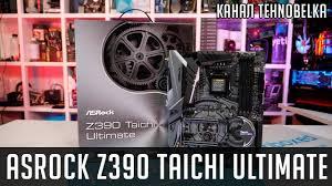 <b>ASRock Z390</b> Taichi Ultimate - обзор <b>материнской платы</b> - YouTube
