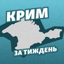 Крим за тиждень - Радіо Свобода