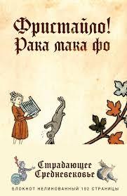 <b>Блокнот</b> «<b>Страдающее Средневековье</b>». Фристайло — купить в ...