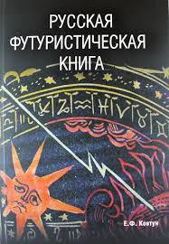 николаевич ковтун