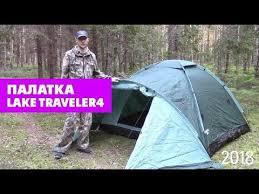 <b>Палатка Campack Tent</b> LakeTraveler4. Новинка 2018! - YouTube