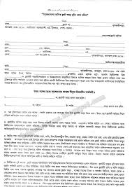 house rent agreement sample english and bangla letter sample this format click to this link house rent agreement
