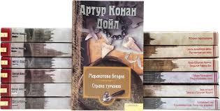 """<b>Книга</b> """"<b>Артур Конан Дойл</b>. Собрание сочинений (<b>комплект</b> из 13 ..."""