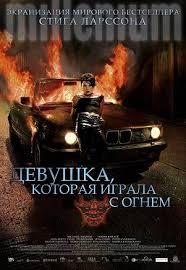 <b>Девушка</b>, которая играла с <b>огнём</b> (фильм) — Википедия