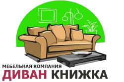 Дешёвые <b>диваны</b> купить от 2 500 рублей | В Наличии | <b>Диваны</b> ...