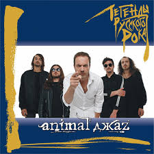 <b>Легенды</b> русского рока by <b>Animal</b> Jazz on Spotify