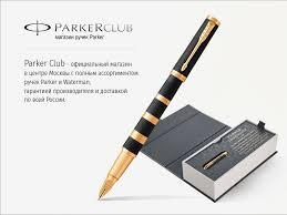Стержни для шариковых <b>ручек</b> Parker (500руб)