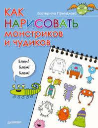 Екатерина <b>Привалова</b>, Как нарисовать монстриков и чудиков ...