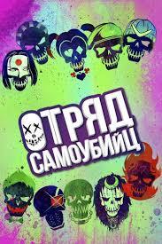 Отряд самоубийц (2016) — смотреть онлайн — КиноПоиск