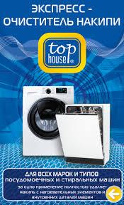 """<b>Экспресс</b>-<b>очиститель накипи</b> """"Top House"""" для посудомоечных и ..."""
