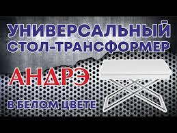"""<b>Стол</b> универсальный трансформируемый """"АНДРЭ"""""""