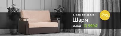 <b>Мебель</b>-Арс - <b>Mebel</b>-<b>Ars</b>