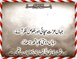 Urdu Quotes In English Images About Life For Facebook On Love On ... via Relatably.com