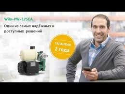 Автоматический насос для водоснабжения <b>Wilo</b>-<b>PW</b>-<b>175EA</b> ...