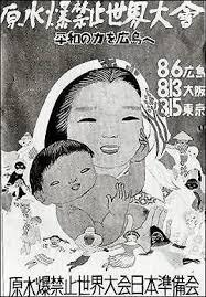 「1955年 - 第1回原水爆禁止世界大会が広島で開催」の画像検索結果