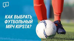 Как выбрать футбольный мяч <b>Kipsta</b>? ( Какой футбольный мяч ...
