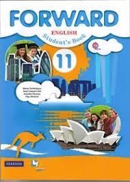Вербицкая М. В. Forward. Английский язык для 11 класса. Unit 6 ...