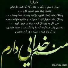 Image result for خدایا عاشقتم