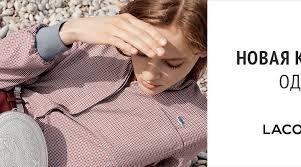 <b>Lacoste</b> - каталог 2019-2020 в интернет магазине WildBerries.ru