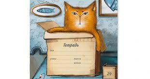 <b>Тетрадь</b> школьная ученическая <b>ErichKrause</b>® <b>Cat &</b> Box, 24 листа ...