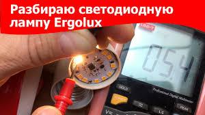 Разбираю светодиодную лампу <b>Ergolux 9W E14</b> - YouTube