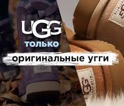 Официальный сайт <b>UGG Australia</b> - оригинальные <b>угги</b> и ...