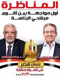 تفاصيل المناظرة الرئاسية عمرو موسى