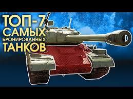 [Видео] Топ-7 самых бронированных <b>танков</b> - Новости - War ...