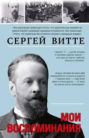 Сергей Юльевич <b>Витте</b>, Мои <b>воспоминания</b> – скачать fb2, epub ...