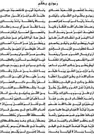 شرح قصيدة اللغة العربية لحافظ ابراهيم